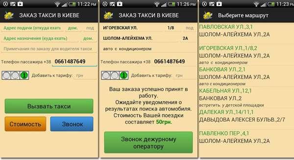 Е приложение для таксистов